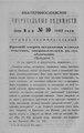 Екатеринославские епархиальные ведомости Отдел неофициальный N 10 (15 мая 1892 г).pdf