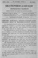 Екатеринославские епархиальные ведомости Отдел официальный N 33 (21 ноября 1915 г) Год издания 43.pdf