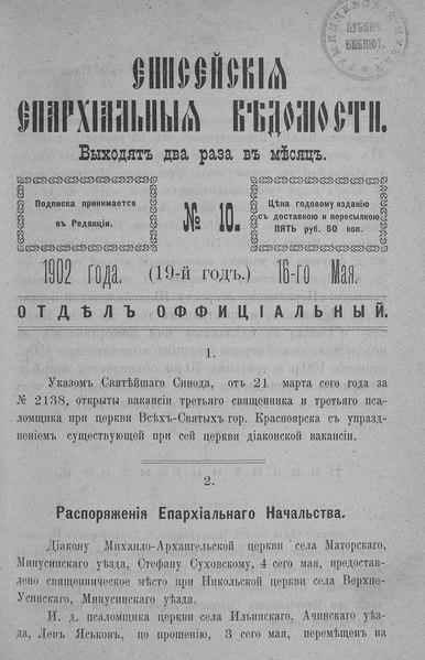 File:Енисейские епархиальные ведомости. 1902. №10.pdf