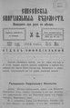 Енисейские епархиальные ведомости. 1902. №10.pdf