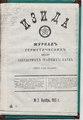 Изида (журнал), 1915, № 2-3.pdf