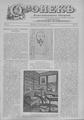 Огонек 1901-43.pdf
