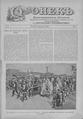 Огонек 1902-09.pdf