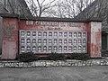 Пам'ятник заводчанам коксохімічного заводу ім. Орджонікідзе, які загинули у ВВВ.jpg
