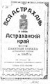 Памятная книжка Астраханской губернии на 1916 год.pdf