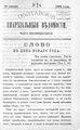 Полтавские епархиальные ведомости 1900 № 02 Отдел неофициальный. (10 января 1900 г.).pdf