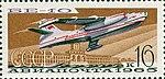 Почтовая марка СССР № 3301. 1965. Воздушный транспорт СССР.jpg