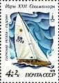 Почтовая марка СССР № 4898. 1978. XXII летние Олимпийские игры (Москва).jpg