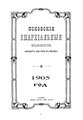 Псковские епархиальные ведомости. 1905 №1-24.pdf