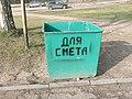 Россия, Великий Новгород, Торговая сторона, мусорный бак, 17-51 19.04.2008 - panoramio.jpg