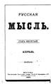 Русская мысль 1889 Книга 04.pdf