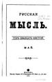 Русская мысль 1905 Книга 05.pdf