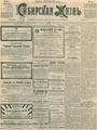 Сибирская жизнь. 1901. №066.pdf