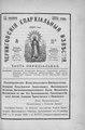 Черниговские епархиальные известия. 1894. №22.pdf