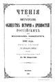 Чтения в Императорском Обществе Истории и Древностей Российских. 1891. Кн. 1.pdf