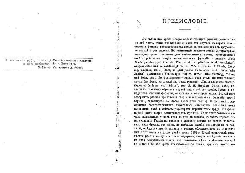 File:Эллиптические интегралы (Тихомандрицкий).djvu