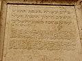 פסוק מנחמיה ד, א בשער יפו (6667053617).jpg