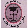 شعار ماستر العلوم الجنائية و الأمنية.jpg