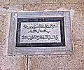 لوحة جدارية تحتوي على إسم المؤسس و تاريخ البناء.JPG