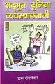 अद्भुत दुनिया व्यवस्थापनाची (Adbhut Duniya Vyavasthapanachi).pdf