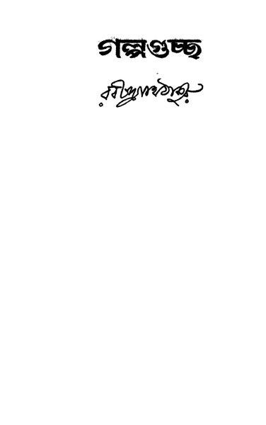 File:গল্পগুচ্ছ (দ্বিতীয় খণ্ড).djvu