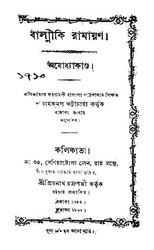 বাল্মীকি রামায়ণ