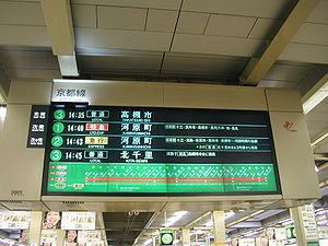 "Umeda Station - The former ""Lagare Vision"" screen of Hankyu Umeda Station"
