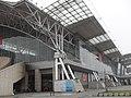 南京国际展览中心 - panoramio.jpg
