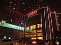 圣大国际大酒店 - panoramio.jpg