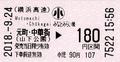 横浜高速 元町・中華街(山下公園) 180円区間 小児.png