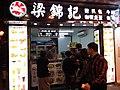 澳門 Macau 氹仔 Taipa 夜市 night shop January 2019 SSG Leung Kam Kee.jpg