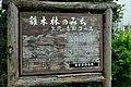 矢川緑地 - panoramio (45).jpg