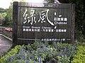 綠風莊園餐廳 20080416b.jpg