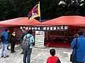 臺灣悼念犧牲藏人並聲援西藏自由 2012 Protest in Taiwan by Tibetans on China's Aggression over Tibet and Huge Lost under Chinese Occupation.jpg