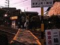 草津上町 - panoramio.jpg