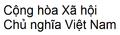 越南语国语字.png