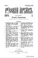 026 tom Russkiy arhiv 1875 vip 1-4.pdf