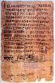 0650 Christliche Hymne an die Märtyrer anagoria.JPG