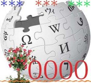 Azerbaijani Wikipedia - Image: 10000 Ərəb əlifbalı məqalə az.wikipedia