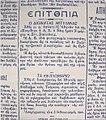 11-11-1912 Salpigx newspaper article.jpg