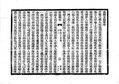 17重刊道藏輯要 胃集.pdf