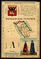1856. Card from set of geographical cards of the Russian Empire 080.jpg