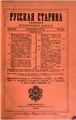 1872, Russkaya starina, Vol 5. №1-6.pdf