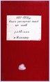 1907-1909 годы. Браки. Фонд 67, опись 3, дело 652.pdf