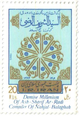 "1985 ""Demise Millennium of Ash-Sharif Ar-Radi Compiler of Nahjal-Balaghah"" stamp of Iran.png"