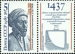 "Ulugh Beg - Ulugh Beg and his astronomical observatory scheme, depicted on the 1987 USSR stamp. He was one of Islam's greatest astronomers during the Middle Ages. The stamp says ""Uzbek astronomer and mathematician Ulugbek"" in Russian."