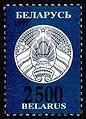 1997. Stamp of Belarus 0243.jpg