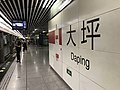 201908 Nameboard of L1 Daping Station.jpg