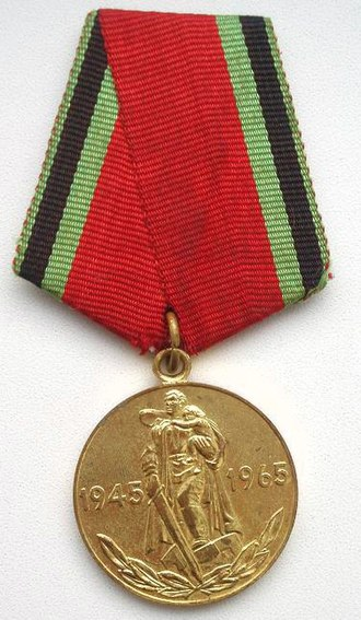 "Jubilee Medal ""Twenty Years of Victory in the Great Patriotic War 1941–1945"" - Jubilee Medal ""Twenty Years of Victory in the Great Patriotic War 1941–1945"" (obverse) featuring Der Befreier"