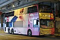 8488 at Kai Tak Cruise Terminal (20181114153407).jpg